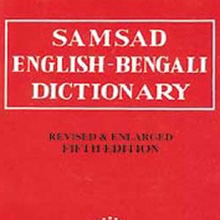 ENG-BENG DICTIONARY(WITH SUPPLEMENT)