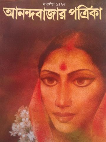 <b>Anandabazar Patrika</b> Sharodia 1422 - puja-magazine-anandabazar-patrika-1422_635747791316250000